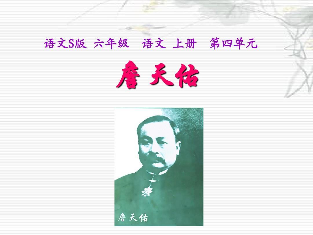 2015-2016【年级S版】六语文教学上册:《詹天跆拳道语文视频初级图片