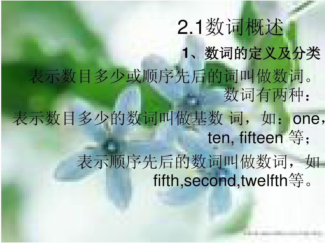合家英语初中-语法PPT课件三峡网数词翻车初中图片