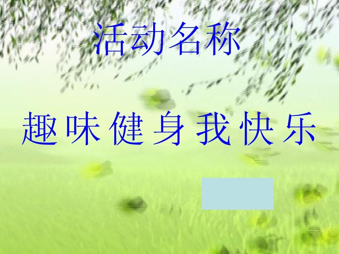 团日活动策划书ppt_word文档在线阅读与下载_免费文档图片