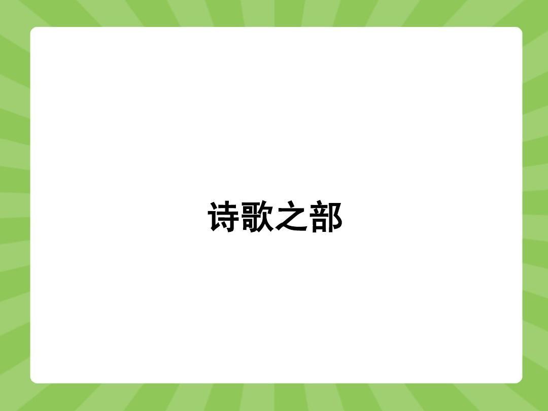 人教版高中语文选修《中国古代诗歌散文欣赏》1.1PPT