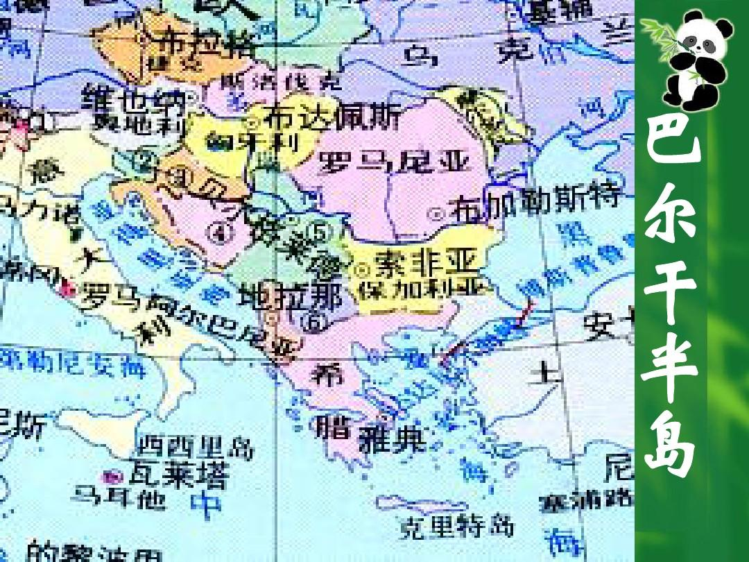 世界国家区���^�_世界国家 /strong>地图识记ppt