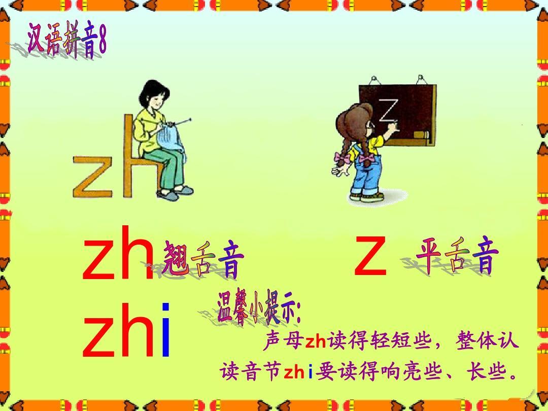 爸爸���$y�.Zh�Zh�z�_z 声母zh读得轻短些,整体认 读音节zhi要读得响亮些,长些.