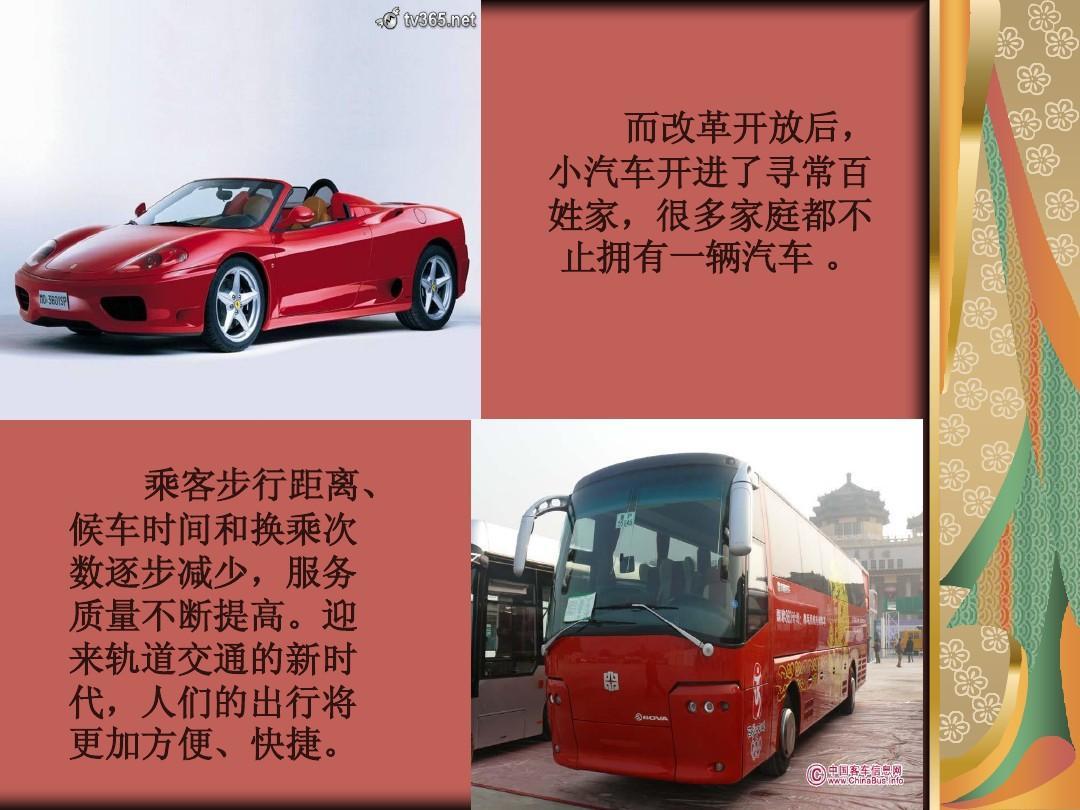 改革开放前后中国人的衣食住行,娱乐有什么变化