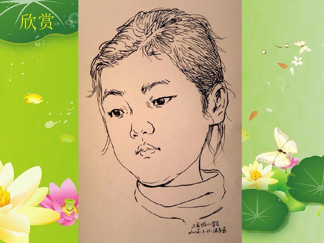 人教版七年级美术上册第1课《小伙伴》ppt图片