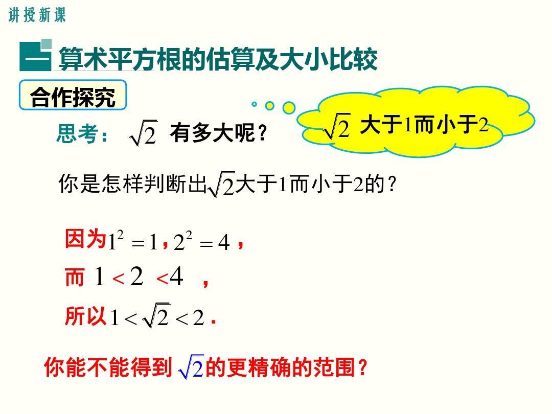1第2年级用计算器求下册平方根及其燕子公开ppt比较课优质教学课件课时算术语文课件四大小图片