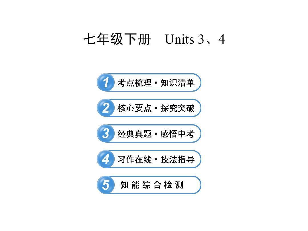 英语复习课件:七年级下册+Units+3、4(译林牛津版)(共60张PPT)