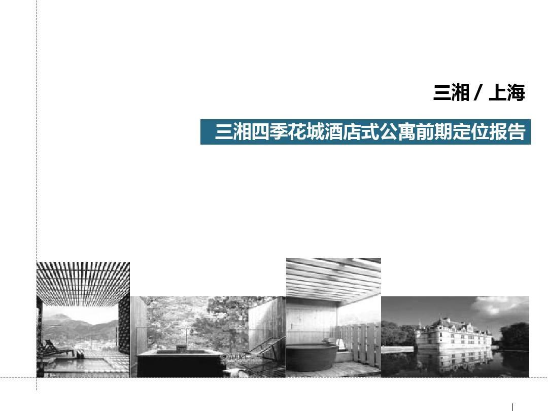 (精华)四季花城酒店式公寓前期定位报告ppt图片