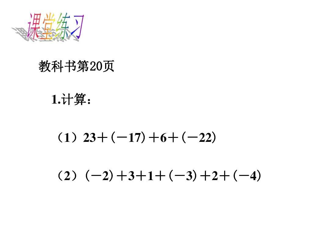 人教版七数学教案年级反思v人教上册1.3.2有理数的加减课件上的课后备课图片