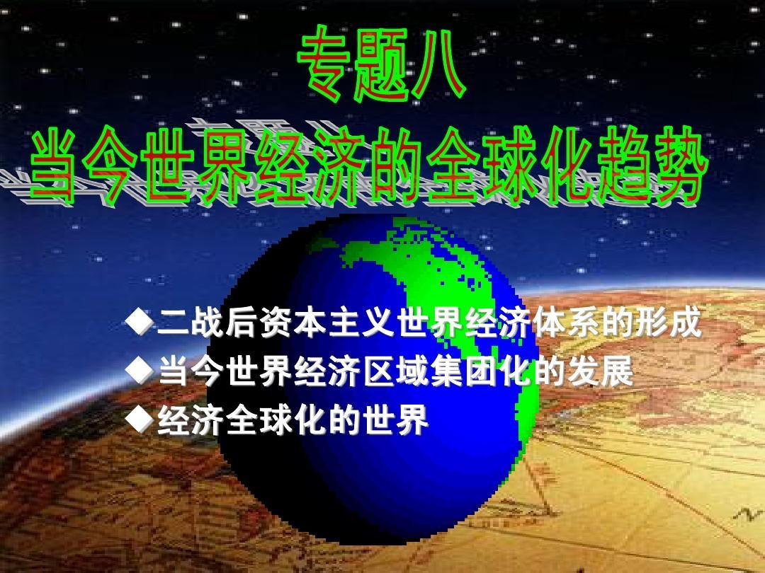 当今世界经济的全球化趋势(单元完整)