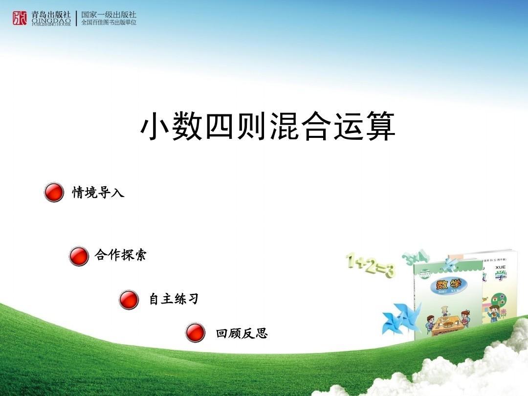 2013审定青岛版五年级数学《 游三峡》信息窗4《小数四则混合运算》课件