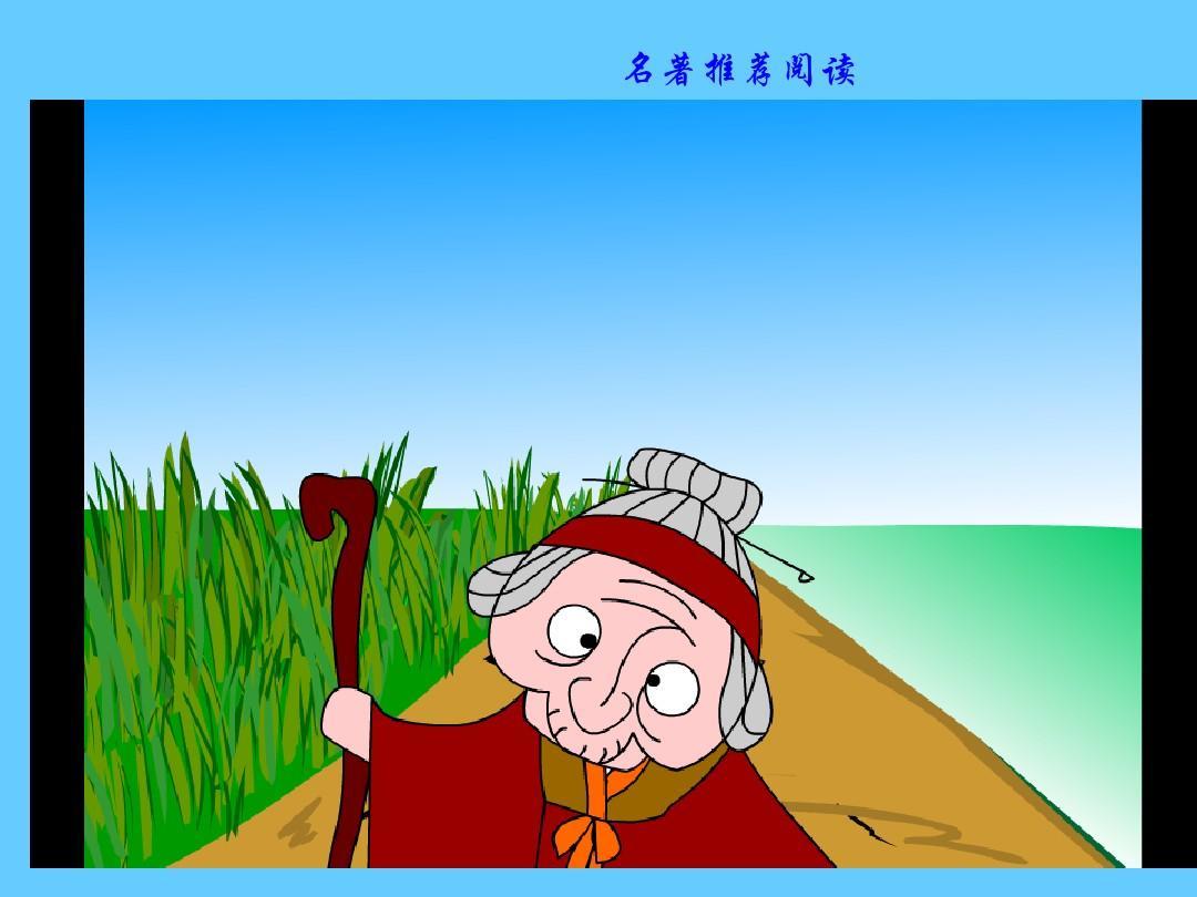 西游记阅读课年级ppt课件部三上册语文课件版编ppt图片