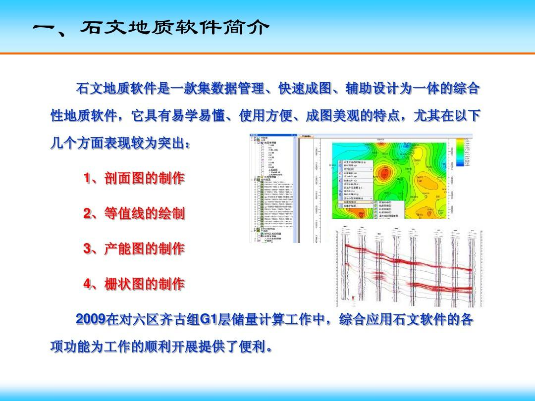 9,石文软件在地质储量计算中的应用( (nxpowerlite)ppt