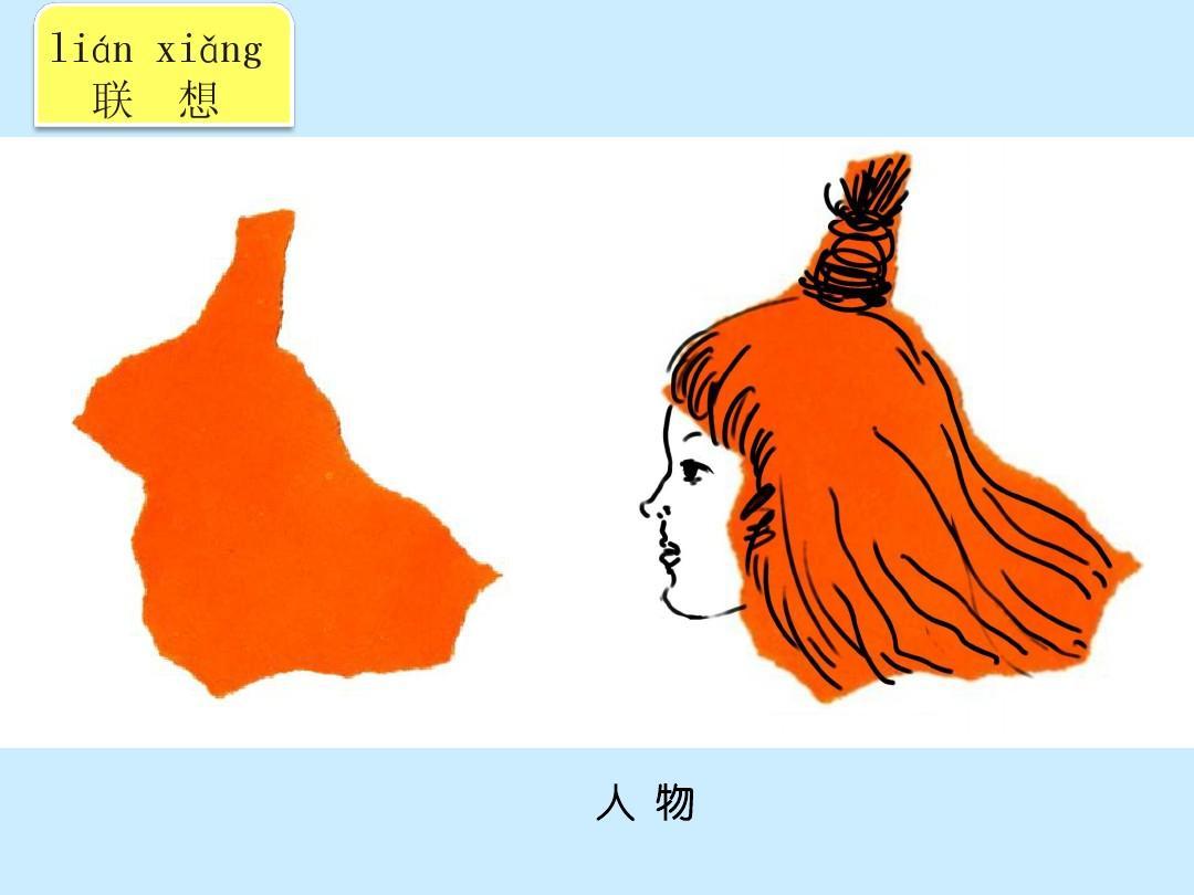 湘美版一年级上册美术 撕纸添画ppt图片