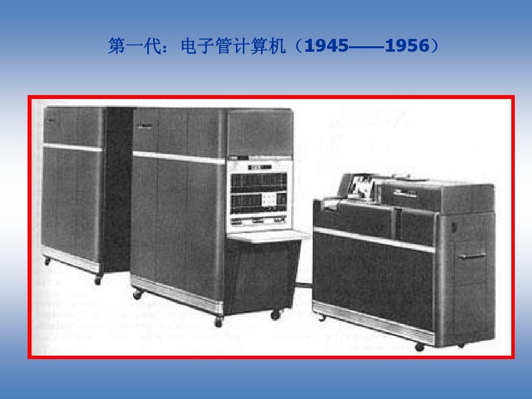 第一代:电子管计算机( 第一代:电子管计算机(1945——1956)图片