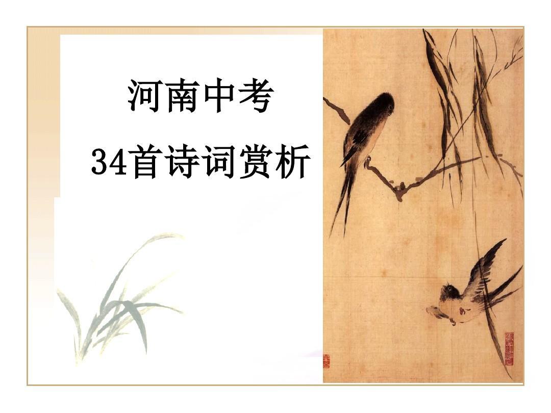 2017河南中考34首古诗词赏析