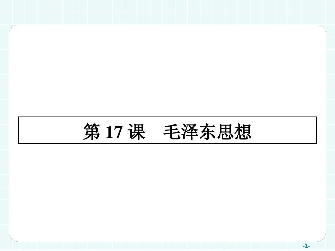 (人教)2015高中历史必修3课件 第六单元 20世纪以来中国重大思想理论成果 17 毛泽东思想