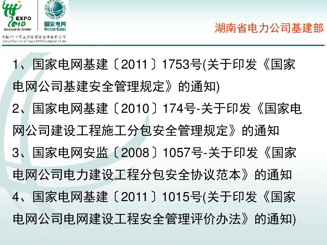 教学安全管理对外基建资料ppt培训汉语课件闪卡ppt图片