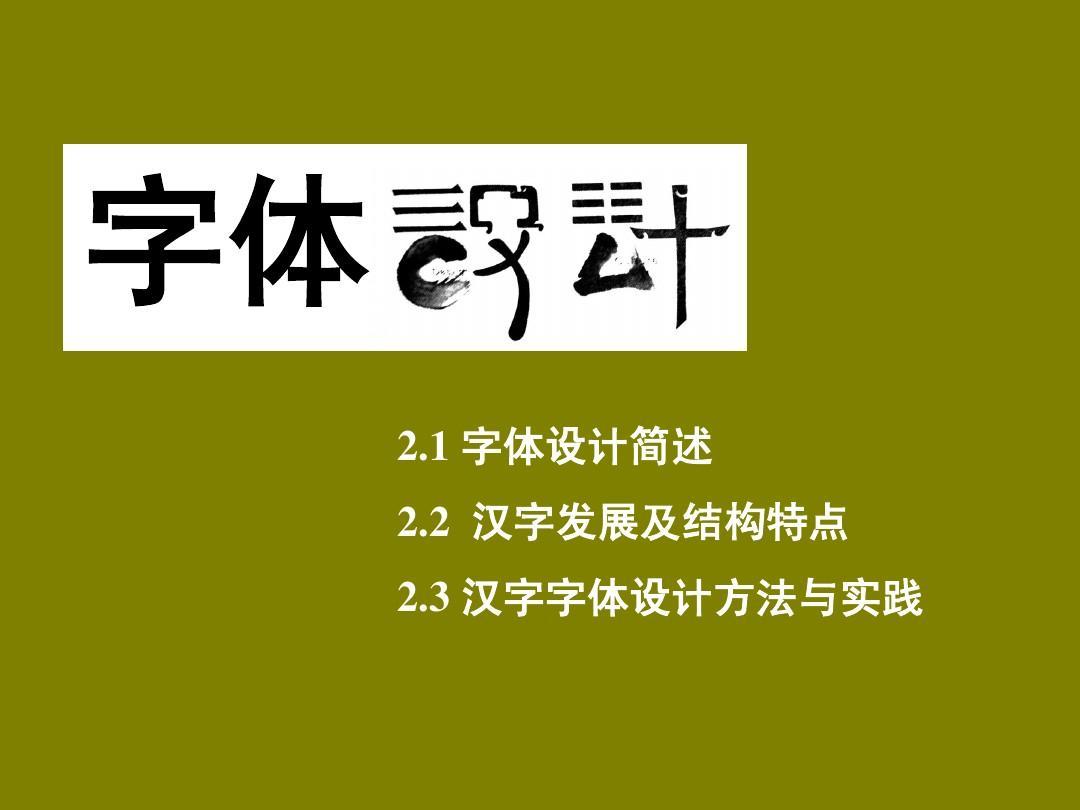 水晶字制作 英文字体设计 图库大全 美术字课件 字体设计方法图片