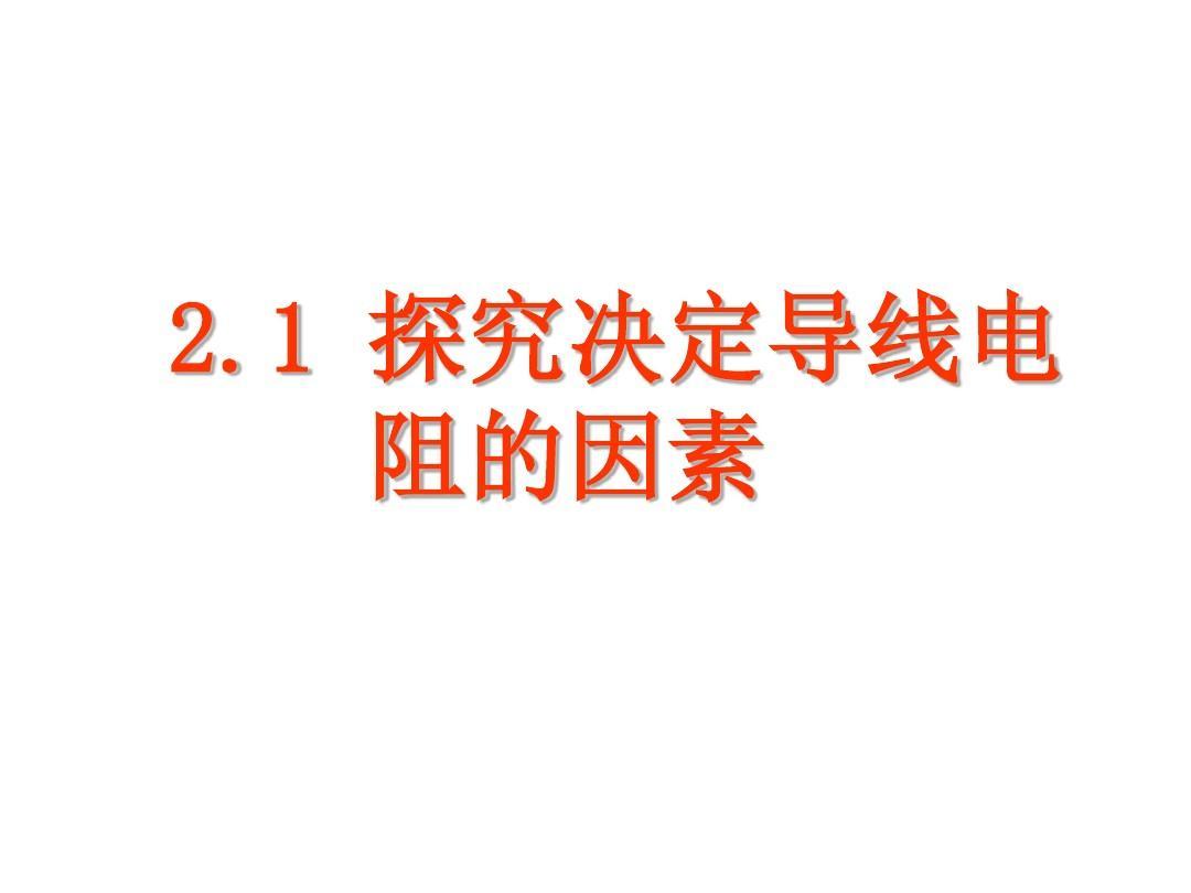 【物理】2.1《探究决定导线电阻的因素》课件(粤教版选修3-1)PPT