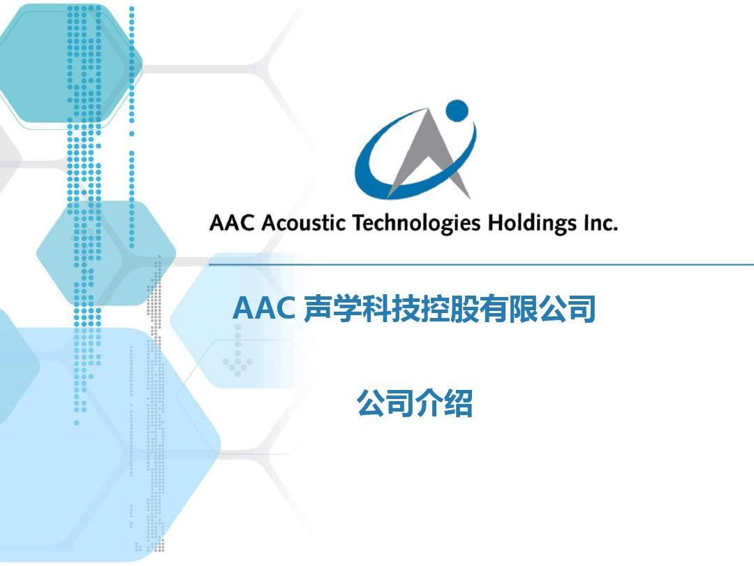AAC瑞声声学科技简介