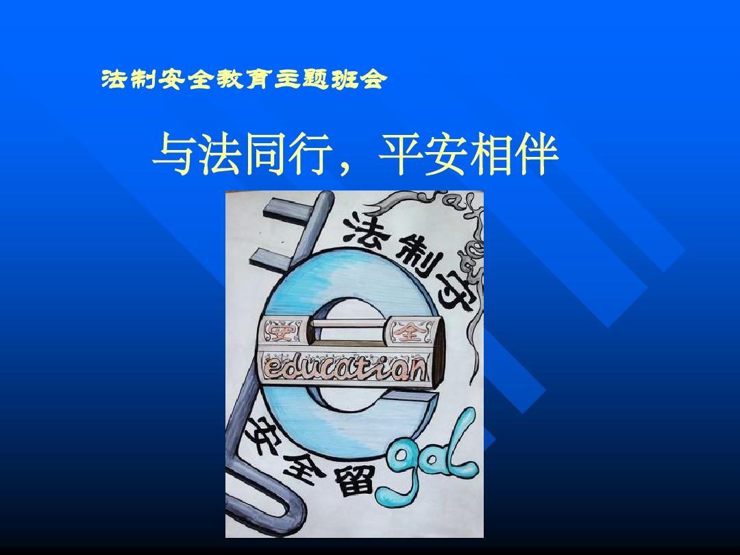 最新主题中小学主题班-法制教育a主题课件班精品欧亨利窗教学设计图片