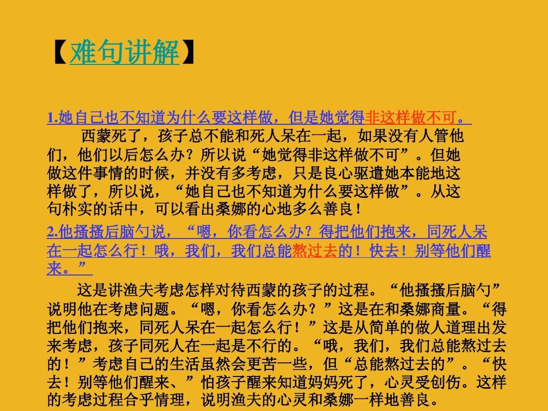 六下册穷人视频年级10武术课件s版ppt语文五语文年级视频教学小学教学设计图片