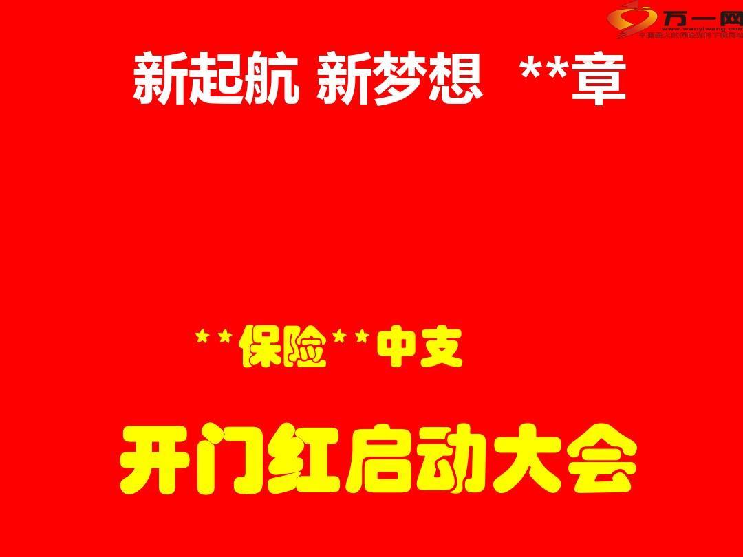 2017年保险公司开门红运营实施方案太平版17页.ppt   运营理赔