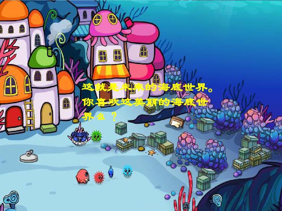 这就是未来的海底世界. 你喜欢这美丽的海底世 界么? 界么?图片