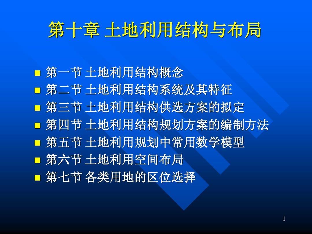 第10章  土地利用结构与布局