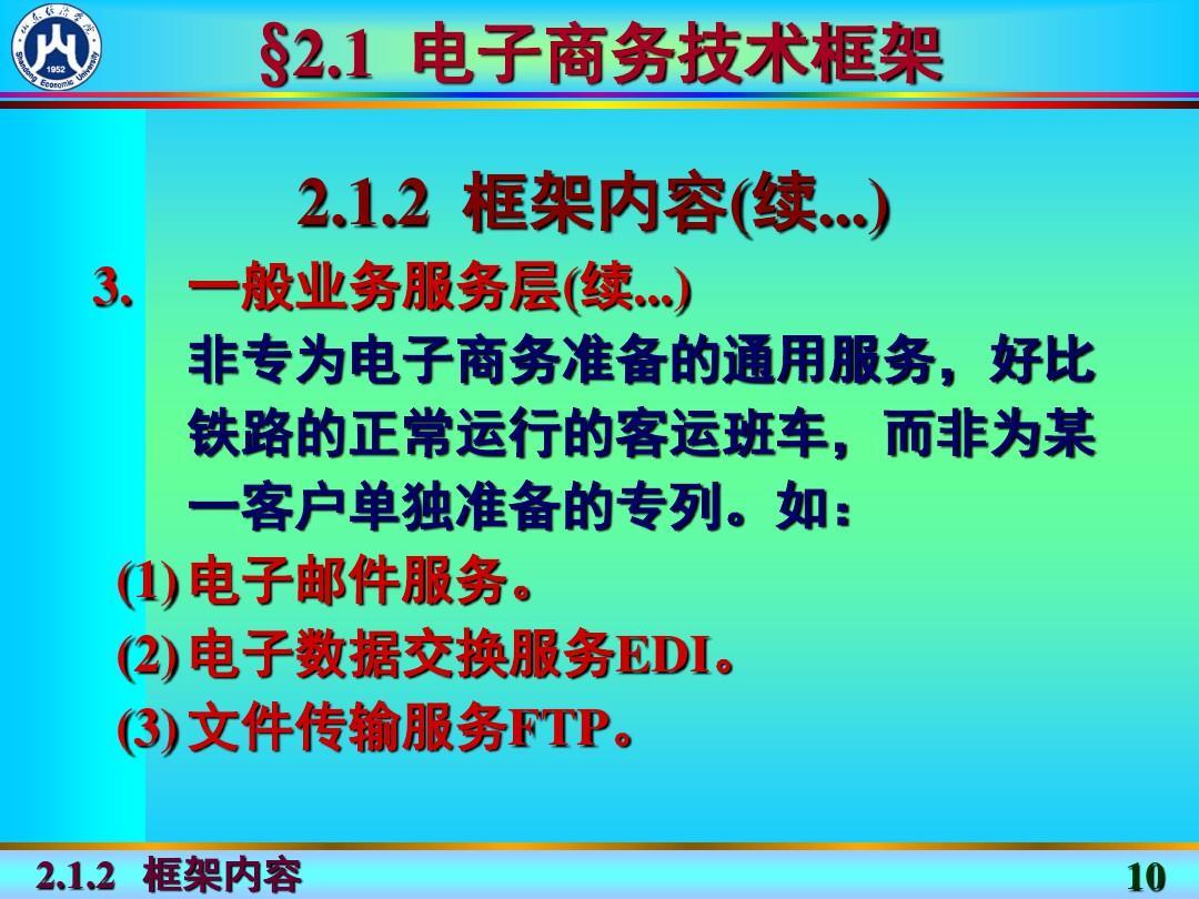 (2) 电子数据交换服务edi. (3) 文件传输服务ftp. 10