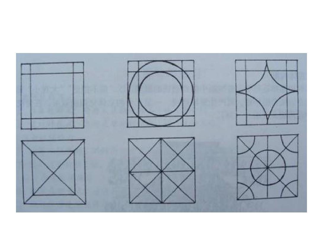 四方连续ppt图片