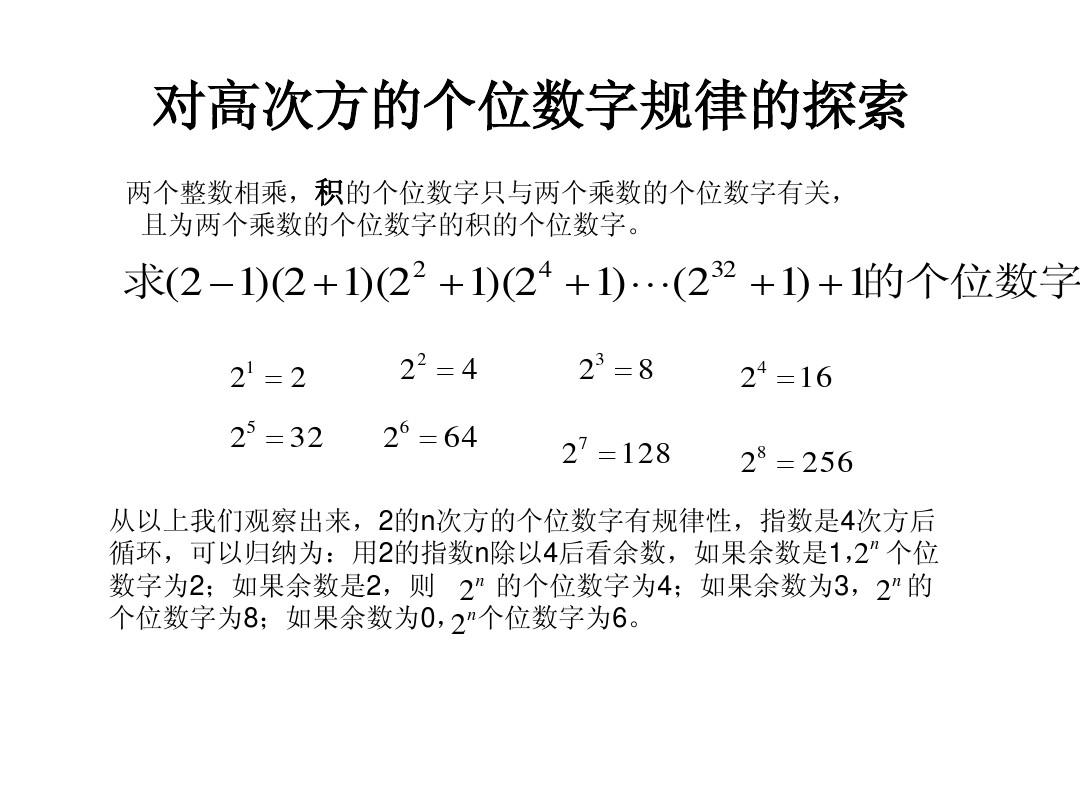 山东省荣成市第二实验中学九年级数学复习课件:对高次方的个位数字规律