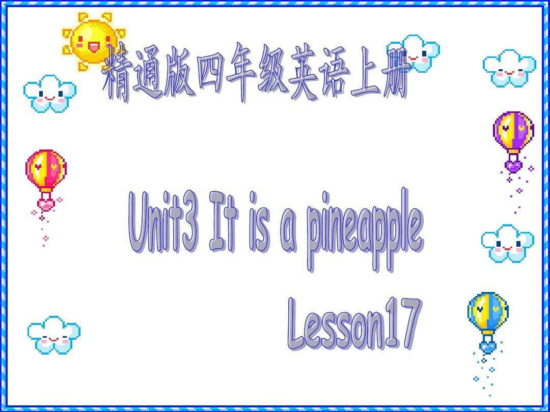 人教精通版四年级英语上册课件 Unit3 Lesson17