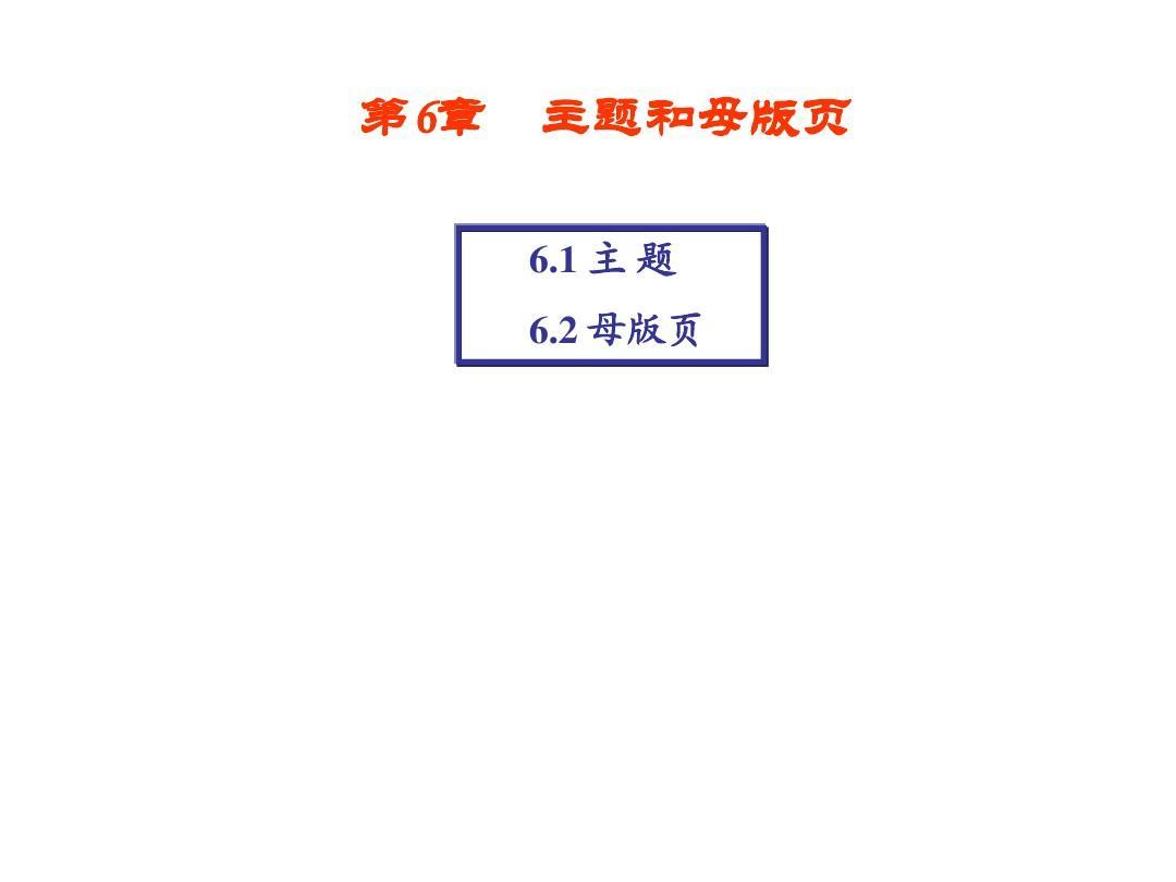主题和母版页