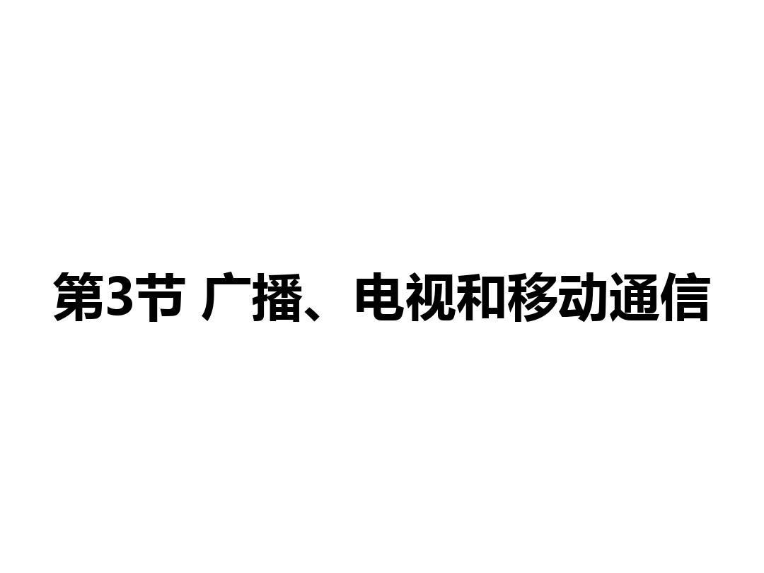 山东成武一中人教版初中物理九年级课件:第21章 广播、电视和移动通信16张ppt