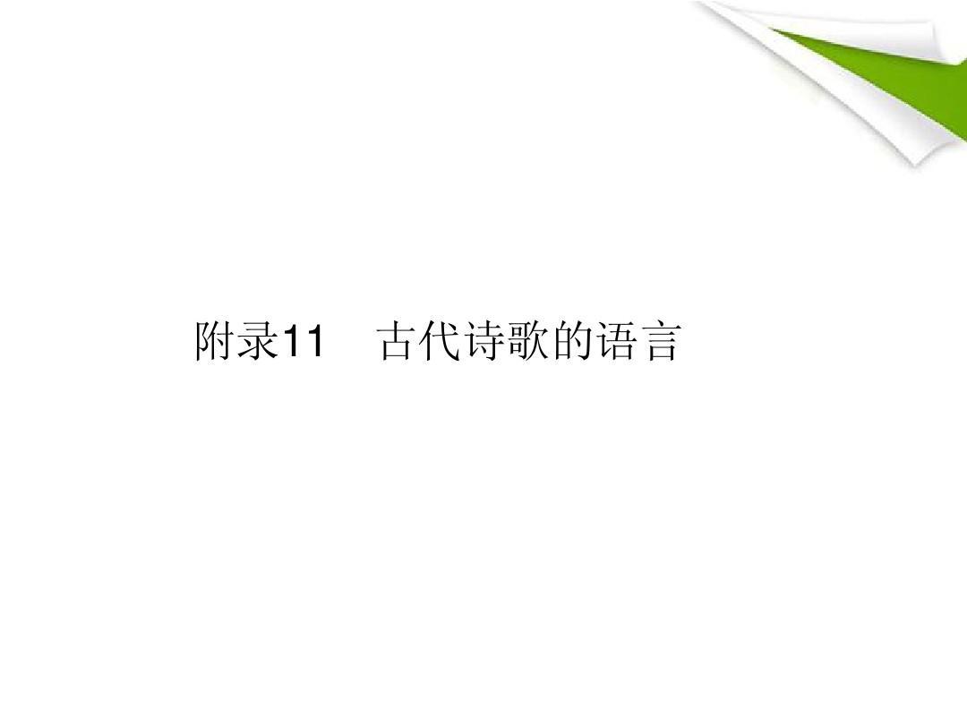 2012高考语文一轮复习 附录11古代诗歌的语言精品课件 新人教版