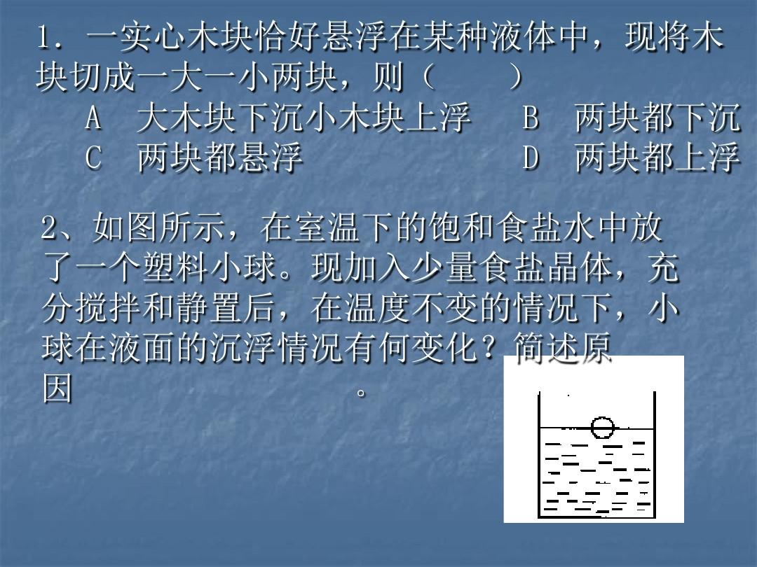 科学:1.5《水的浮力》习题课件(浙教版八上)答