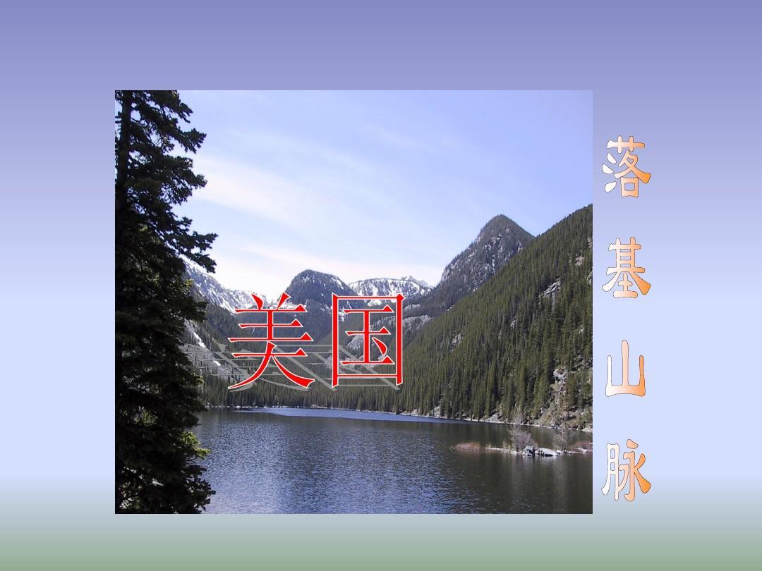 2018粤人版社会七教案课件9.2《美国》年级1九法制下册年级家庭下册地理图片