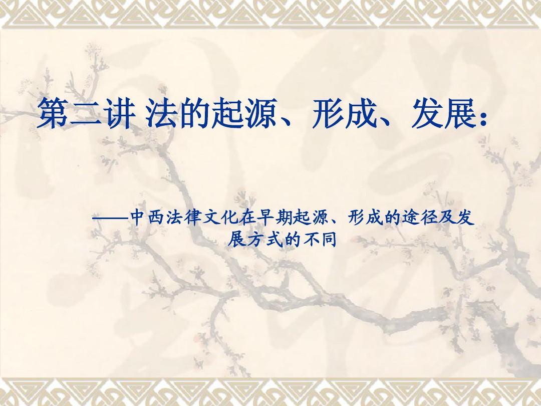 第二讲 法的起源与形成