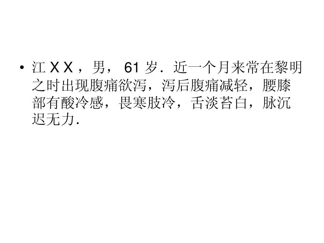 异位妊娠ppt模板_中医病案分析_文档下载