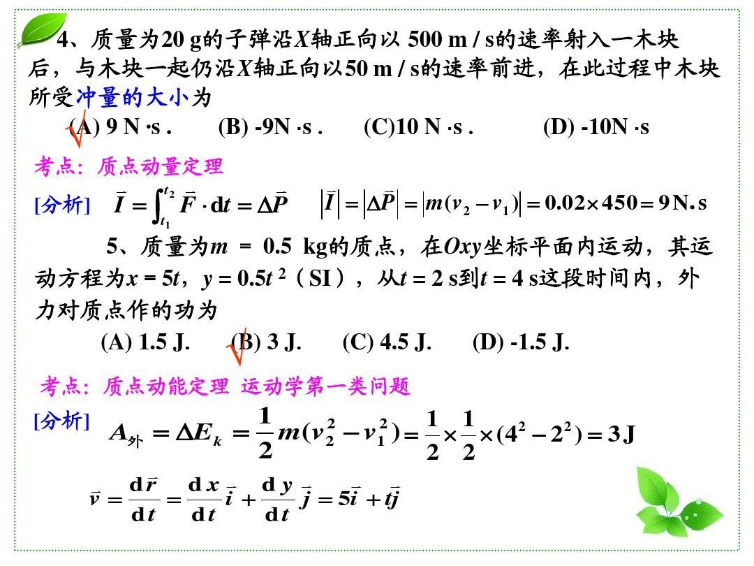 如何�9b�9n���y�n�K_(b) -9n · s   (c)10 n · s.