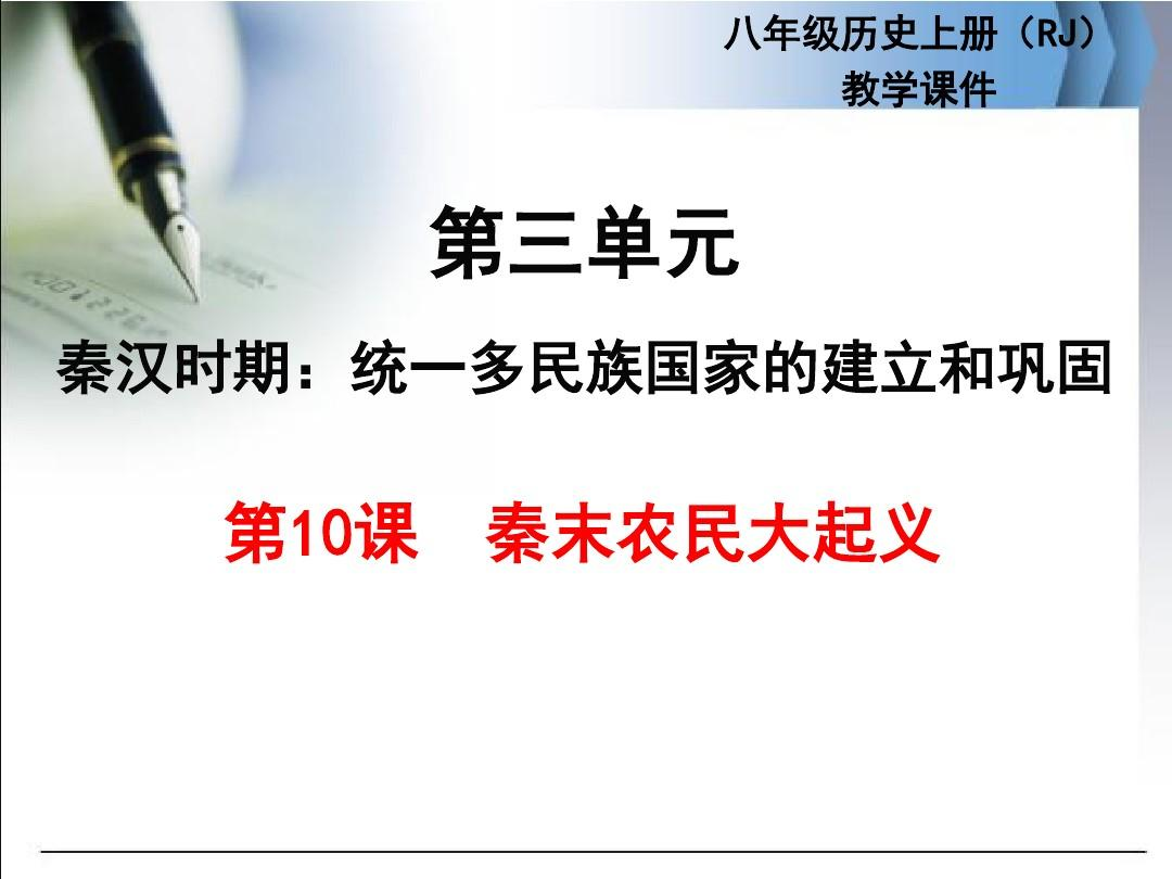 部编人教版七年级历史上册第10课《秦末农民大起义》精美课件PPT