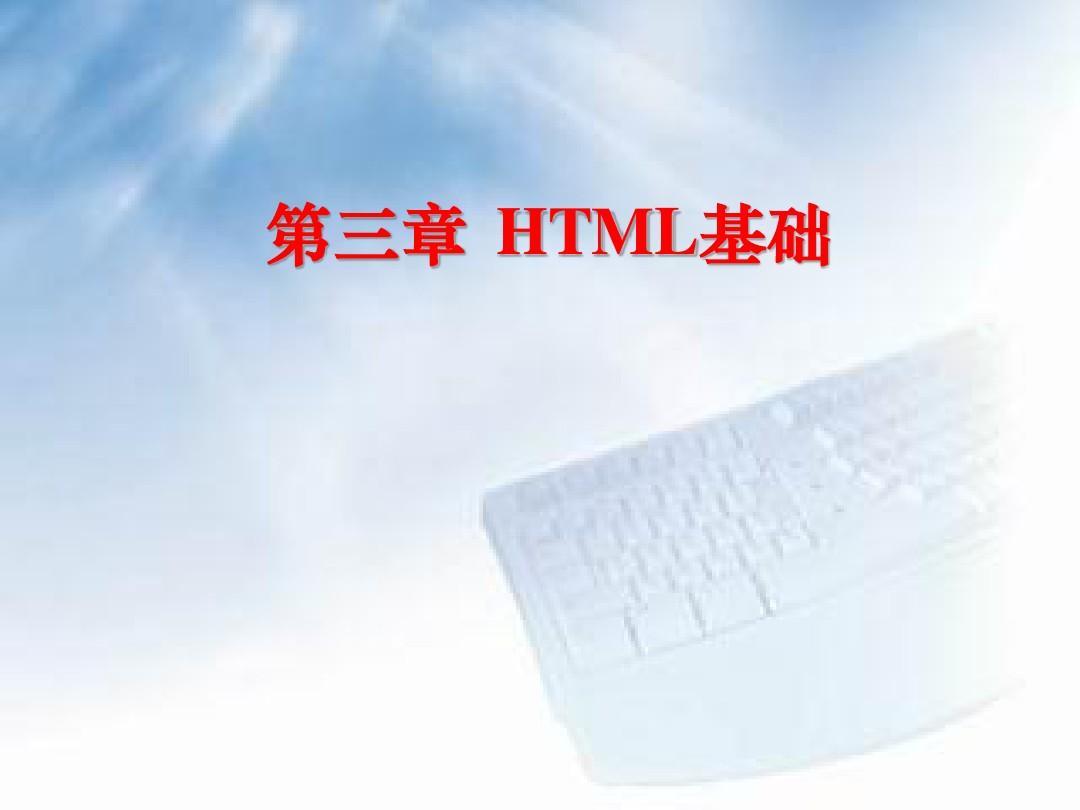 3_HTML基础