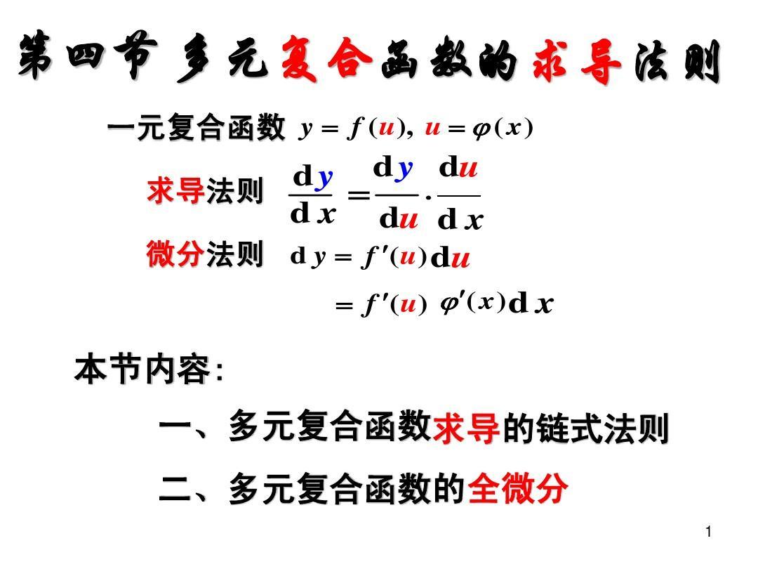 第八章第4节复合函数的求导法则