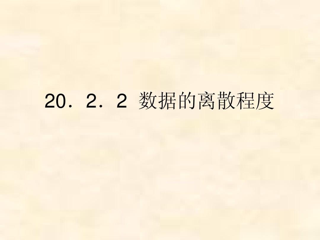 八年级数学下册《20.2.2 数据的离散程度》课件3 (新版)沪科版