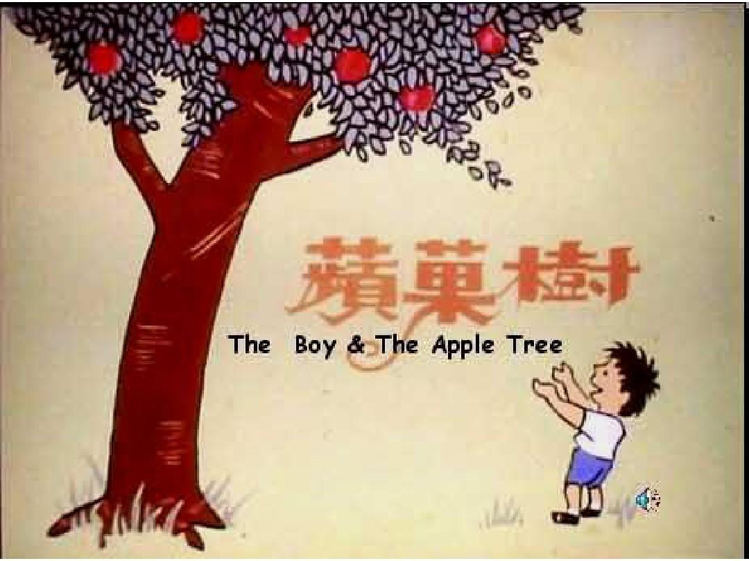 男孩和苹果树的故事