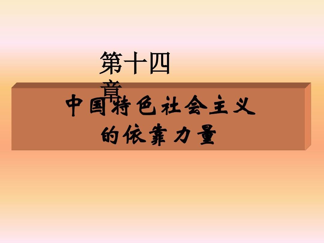 毛泽东思想概论(李兴华)第十四章