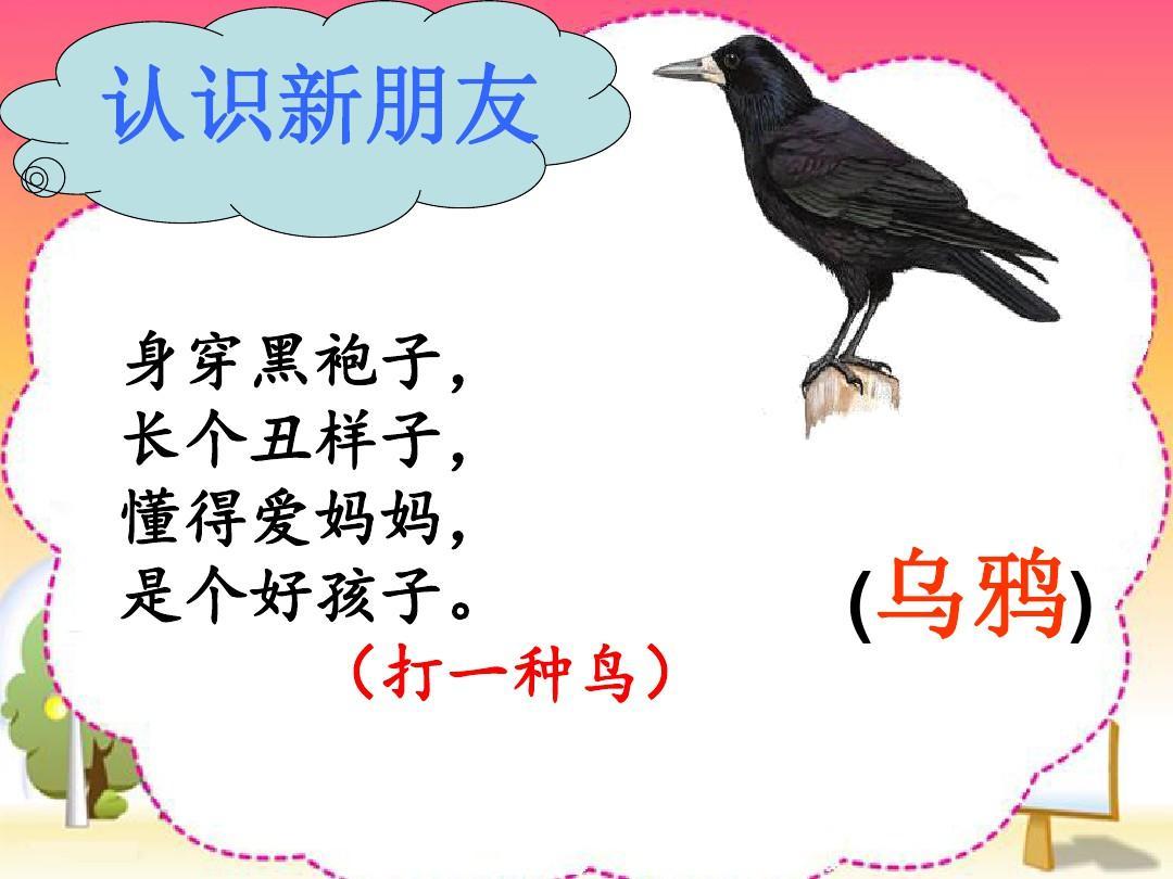 部编版一年级语文上册课文13《乌鸦喝水》ppt