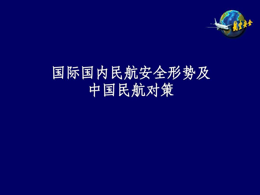 国际国内民航安全形势及中国民航对策