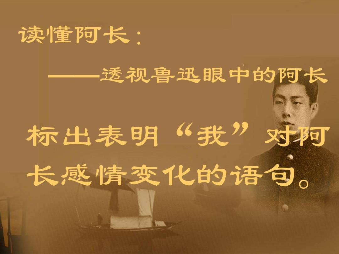 无忧语文所有教育初中分类语文初二文档阿长与《山海经》3ppt初中西宁的图片